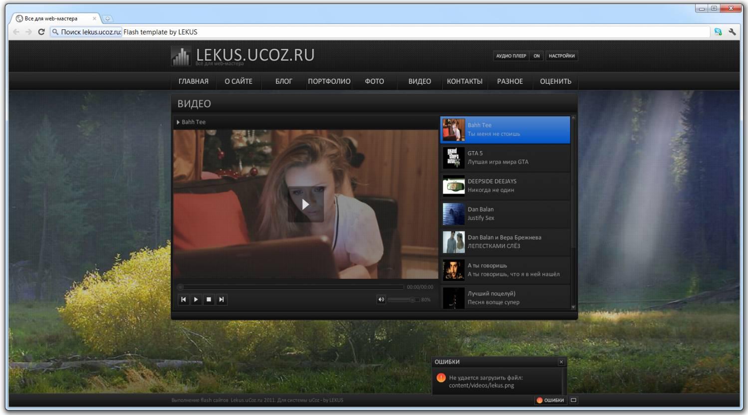 Онлайн трансляции на ucoz