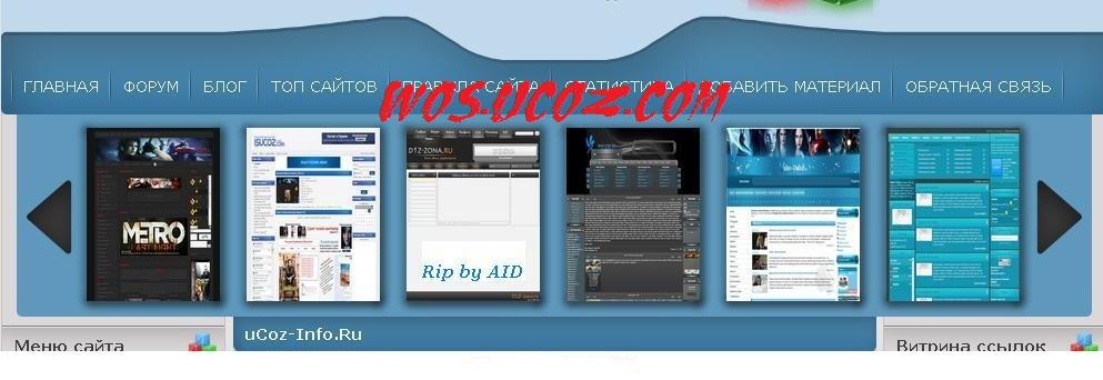 скрипт слайд фото для сайта ваше внимание